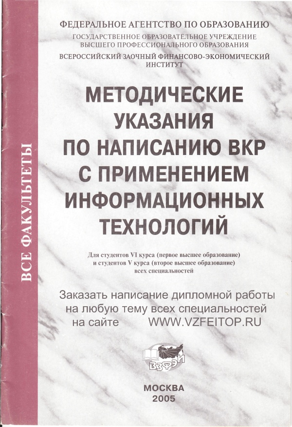 Дипломы ВЗФЭИ одна из методичек