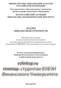 Контрольная работа ВЗФЭИ анализ финансовой отчетности АФО