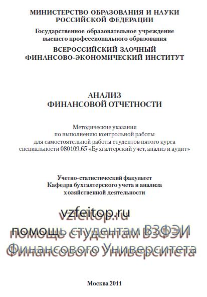 Контрольные работы финансовый анализ 287