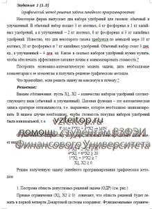 Задача 1.3 из контрольной по ЭММ в ВЗФЭИ
