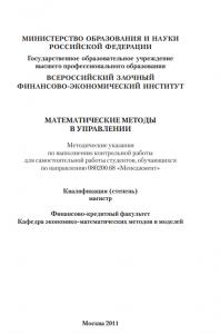 ВЗФЭИ математические методы управления методичка 2011 год магистры