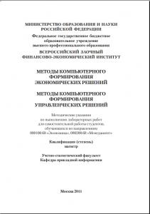 Финансовый Университет ВЗФЭИ методы компьютерного формирования экономических и управленческих решений
