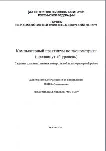 Методичка практикума по эконометрике для ВЗФЭИ-магистров
