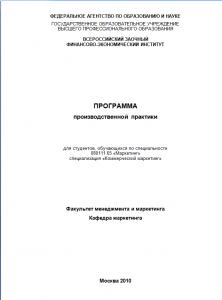 Отчет по производственной практике в ВЗФЭИ по маркетингу