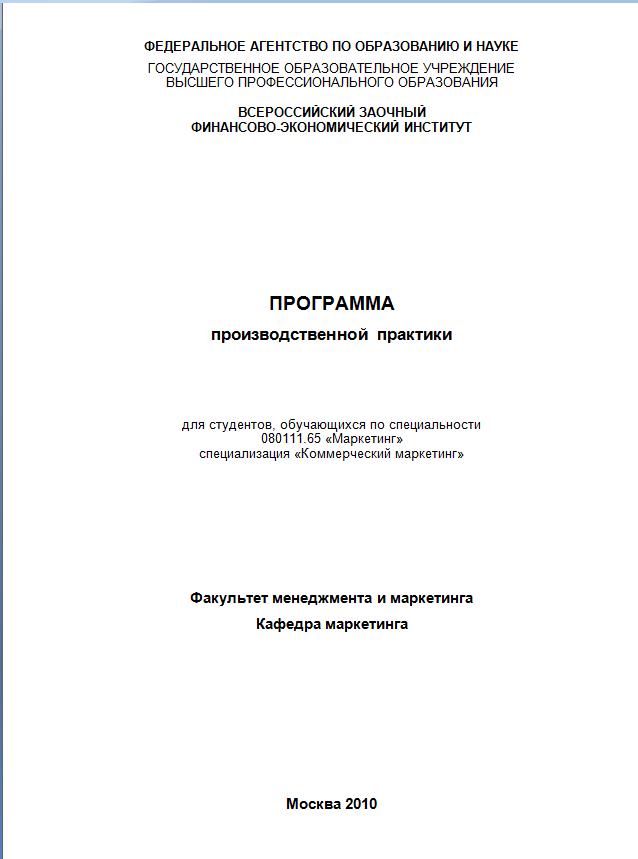 Отчет по производственной практике ВЗФЭИ Отчет по производственной практике в ВЗФЭИ по маркетингу