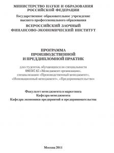 Отчет по производственной практике в ВЗФЭИ по менеджменту, банковскому делу, финансам и кредитам