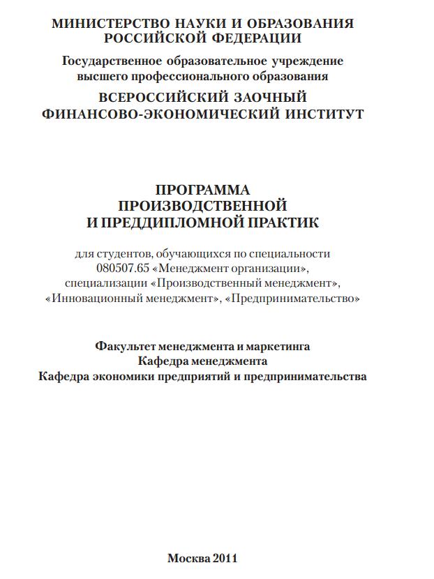 Отчет по производственной практике ВЗФЭИ  Отчет по производственной практике в ВЗФЭИ по менеджменту банковскому делу финансам и кредитам