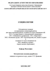 ВЗФЭИ контрольная работа по социологии 2007-го года методичка
