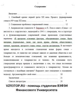 Контрольная работа по социологии ВЗФЭИ Институциональный кризис семьи и брака вариант 19