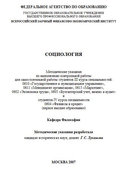 Контрольная работа по социологии ВЗФЭИ ВЗФЭИ контрольная работа по социологии 2007 го года методичка