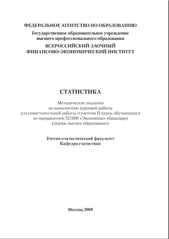 Курсовая статистика Финансовый Университет ВЗФЭИ курсовая работа по статистике в финансовый университет взфэи методичка 2008