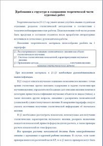 8-й вариант курсовой работы по статистике взфэи