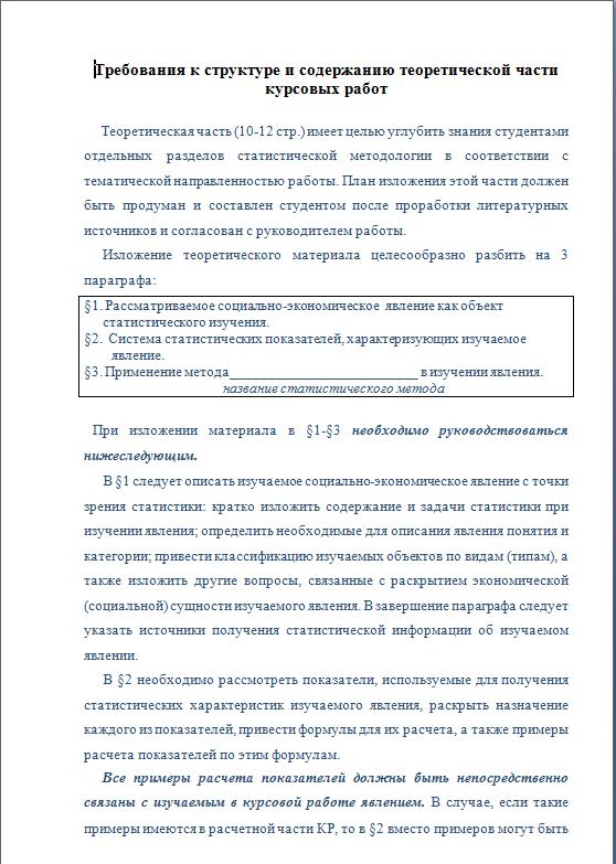 Курсовая статистика Финансовый Университет ВЗФЭИ  8 й вариант курсовой работы по статистике взфэи
