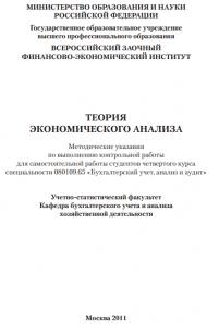 ВЗФЭИ теория экономического анализа контрольная работа 6 задач