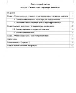 Готовая курсовая (контрольная) вариант №3 по теории финансового менеджмента ВЗФЭИ