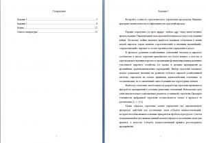 Контрольная вариант №1 по менеджменту продаж ВЗФЭИ Финансовый Университет