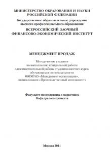 Менеджмент продаж ВЗФЭИ контрольная работа 2011 год