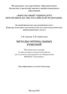 Методы оптимальных решений, контрольная работа МОР и в ВЗФЭИ, и в Финансовый Университет при Правительстве Российской Федерации