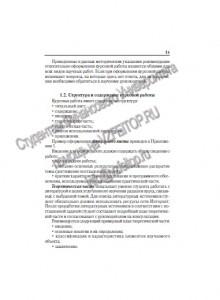 Вычислительные системы - заказать написание курсовой работы для второго курса ВЗФЭИ