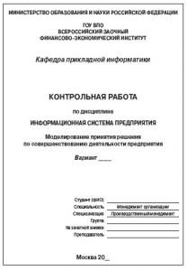 Информационная система предприятия контрольная работа на заказ ВЗФЭИ