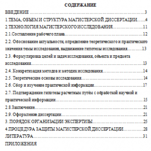 ВЗФЭИ магистерская диссертация на заказ