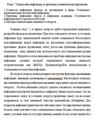 Контрольная работа на заказ по ДКБ Деньги банки кредит  контрольная работа на заказ по ДКБ ВЗФЭИ