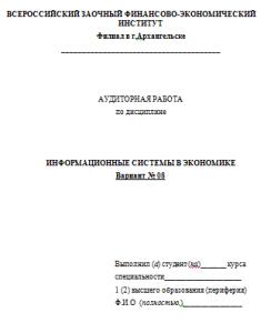 ВЗФЭИ аудиторская работа по информационным системам в экономике титульная страница