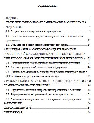 отчёт по практике на предприятии образец для студента бухгалтера 2015 - фото 7