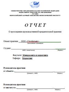 отчет по практике Конкурентоспособность товара дипломная работа