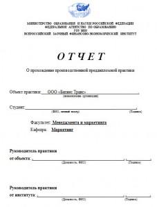 Отчет по практике по направлению Рекламная деятельность на товарном рынке