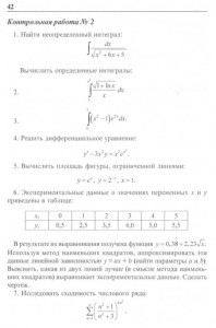 ВЗФЭИ, контрольная работа на заказ по математическому анализу