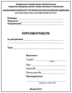 титульный лист, ВЗФЭИ курсовая работа по дисциплине «Оценка и управление стоимостью бизнеса»