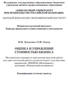 Курсовая работа по дисциплине «Оценка и управление стоимостью бизнеса», методияка ВЗФЭИ