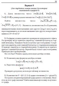 на заказ готовим контрольные работы по дискретной математике ВЗФЭИ