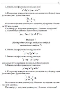 контрольная работа по дифференциальным и разностным уравнениям ВЗФЭИ