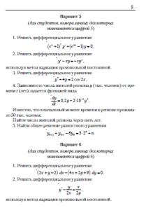 контрольные работы под заказ по дифференциальным и разностным уравнениям ВЗФЭИ