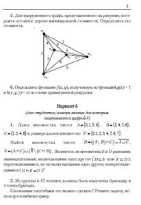 """Контрольная работа """"Дискретная математика"""" ВЗФЭИ на заказ"""