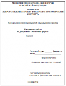 титульная страница контрольного задания по экономике фирмы ВЗФЭИ