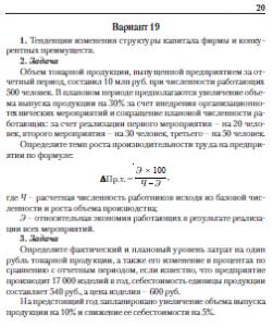 ВЗФЭИ, контрольные задания под заказ по экономике фирмы