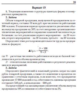 ВЗФЭИ Экономика фирмы Контрольные работы на заказ ВЗФЭИ контрольные задания под заказ по экономике фирмы
