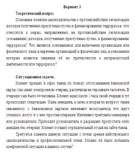 контрольные задания по этике банковской деятельности на заказ ВЗФЭИ
