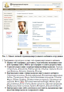 контрольные по информационным технологиям в менеджменте на заказ Финансовый университет