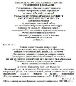 Контроль по дисциплине «Бюджетный учет и отчетность», Финансовый университет