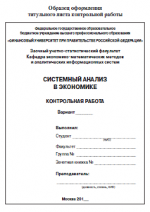 Контрольные работы по системному анализу в экономике Финансовый университет при правительстве РФ