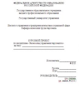курсовая работа по предмету «Экономика управления персоналом» ВЗФЭИ
