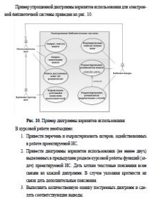 «Методология и технология проектирования информационных систем» Финансовый университет, курсовая работа с приложениями