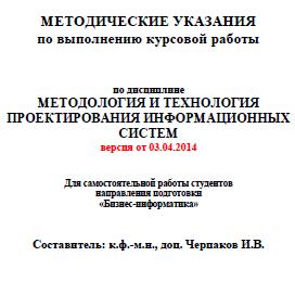 «Методология и технология проектирования информационных систем» ВЗФЭИ, на заказ курсовые работы