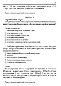 контрольные задания к работе по управлению персоналом ВЗФЭИ
