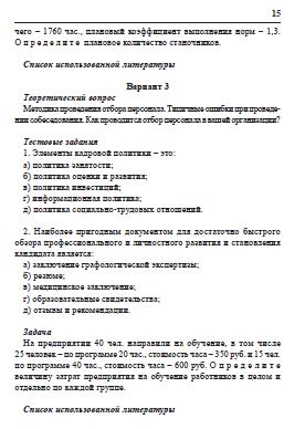 Контрольная работа по управлению персоналом ВЗФЭИ контрольные задания к работе по управлению персоналом ВЗФЭИ